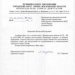 №31от16.09.2013Советдепутатов_Страница_1