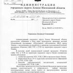 №31от16.09.2013Советдепутатов_Страница_2