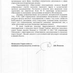 №31от16.09.2013Советдепутатов_Страница_3