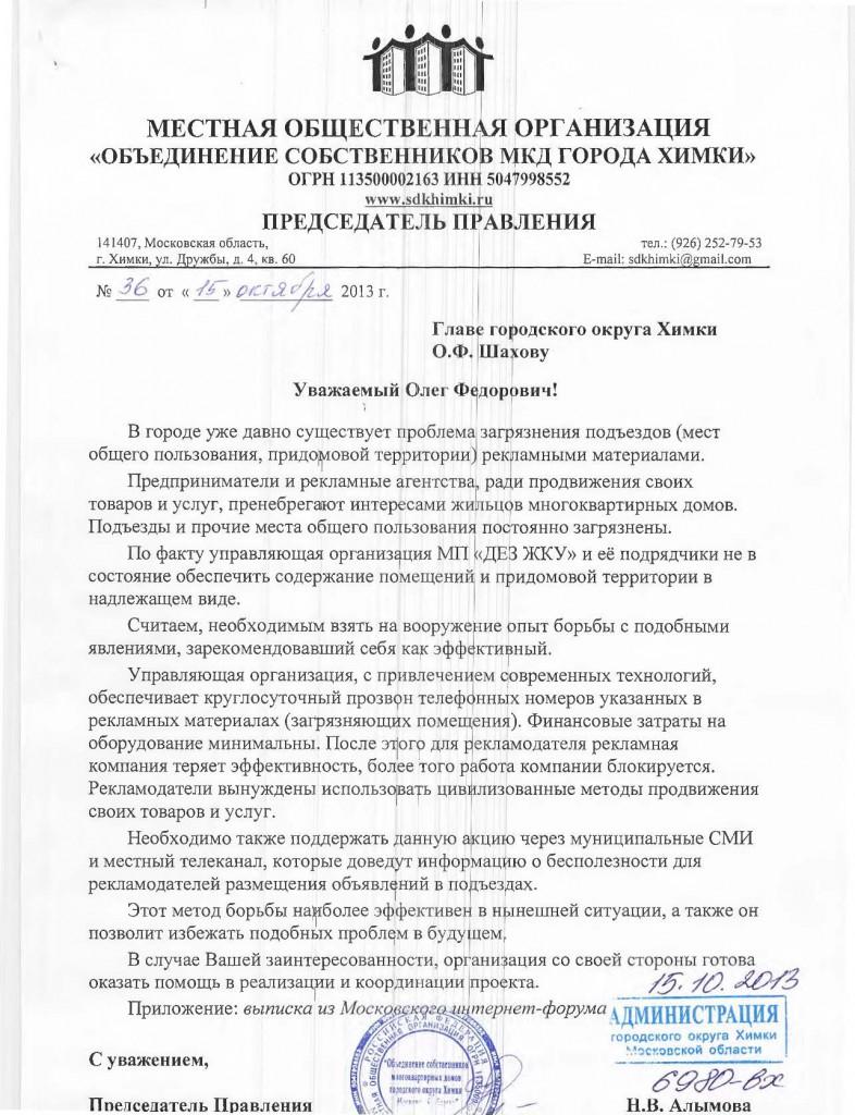 №36от15.10.2013г._Страница_1