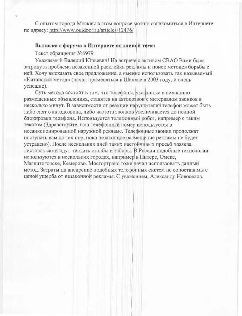 №36от15.10.2013г._Страница_2