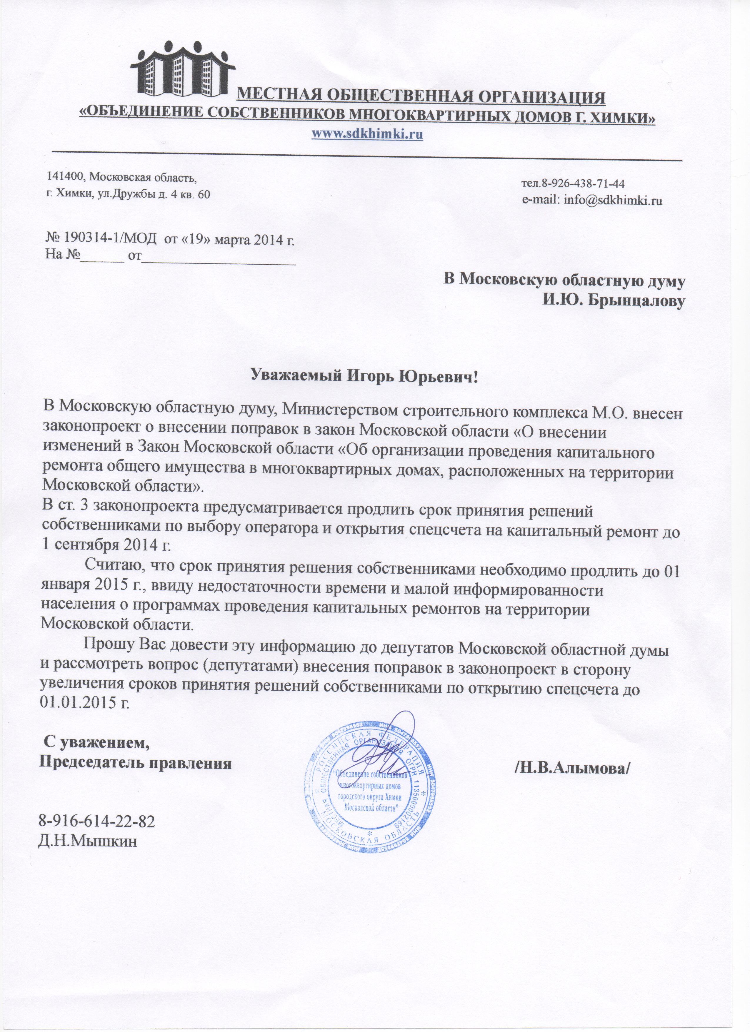 МОО ОС исх №19.03.14МОД _капремонт_продление сроков 001