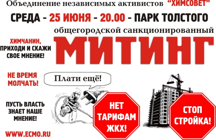 miting_25_iyunya_vecherom_-_yuliya