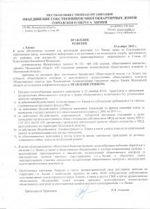 МОО ОС решение о проведении мониторинга КР ОИ МКД 001