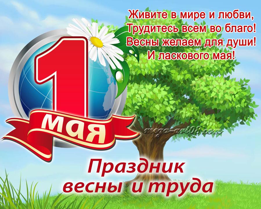 1May_44
