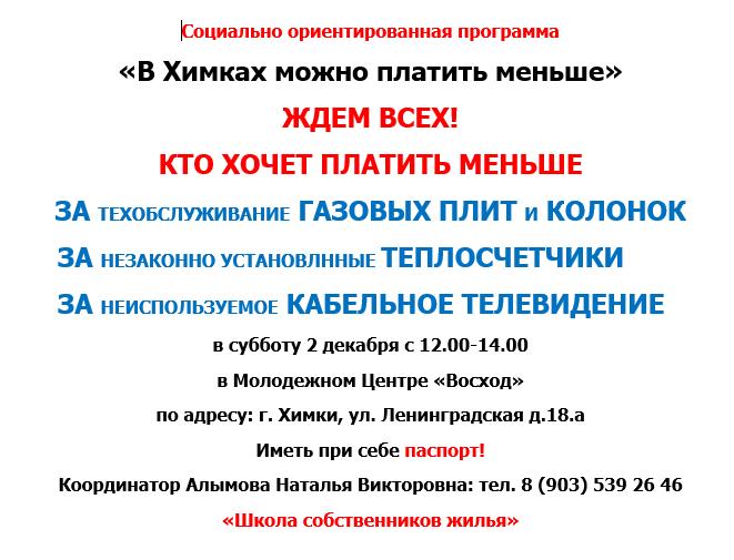 МОО ОС объявление ШСЖ на 2.12.17 в Восходе_ А3 одно