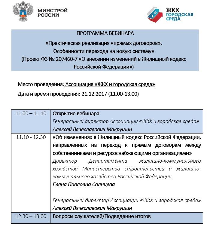 Вэбинра по прямым договорам 21 декабря 11.00-13.00