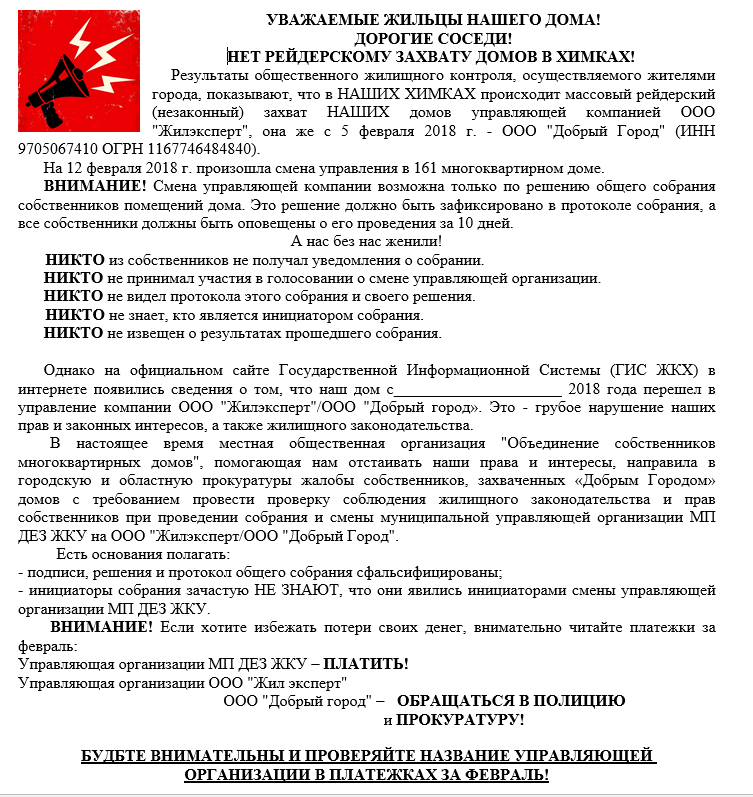 Информлисток _рейдерский захват МКД ЖЭ