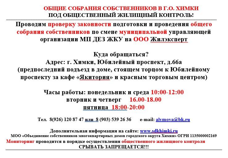 МОО_листовка по ОСС 2018