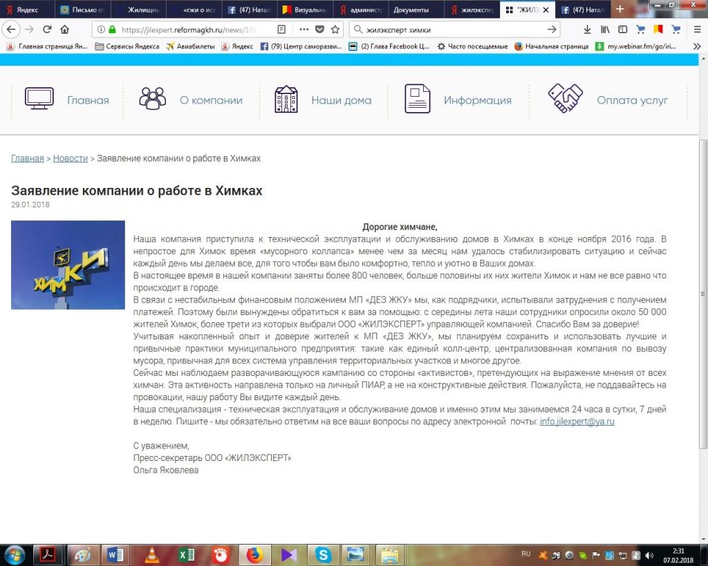 заявлении компании о начале работы в Химках