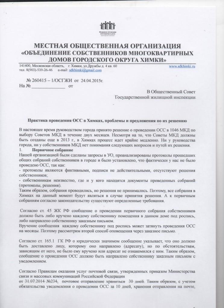 МОО исх в ОС ГЖИ по первичным ОСС 2015 г 001