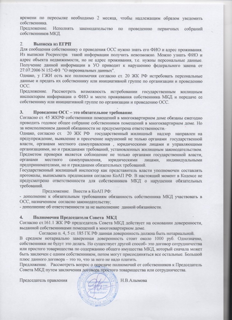 МОО исх в ОС ГЖИ по первичным ОСС 2015 г 002