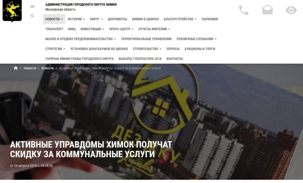 30% льгото ПСМКД