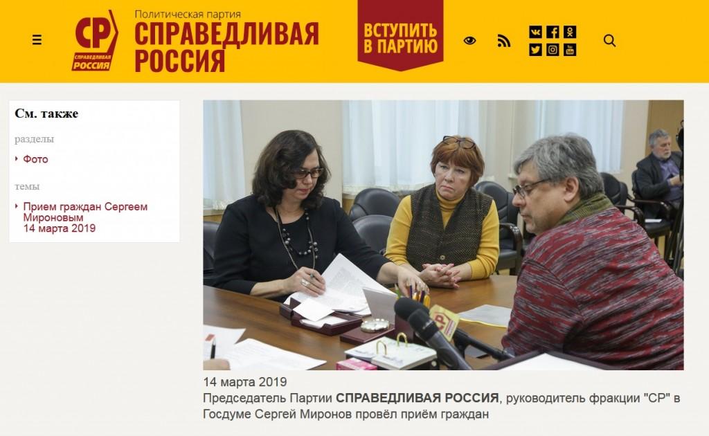 Прием у Миронова 14.03.2017_с сайта СР