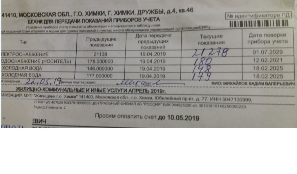 ЕПД др4-49 ИПУ электроснабжение