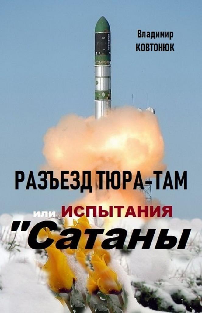 ракета и тюльпан32_ обложка  книги
