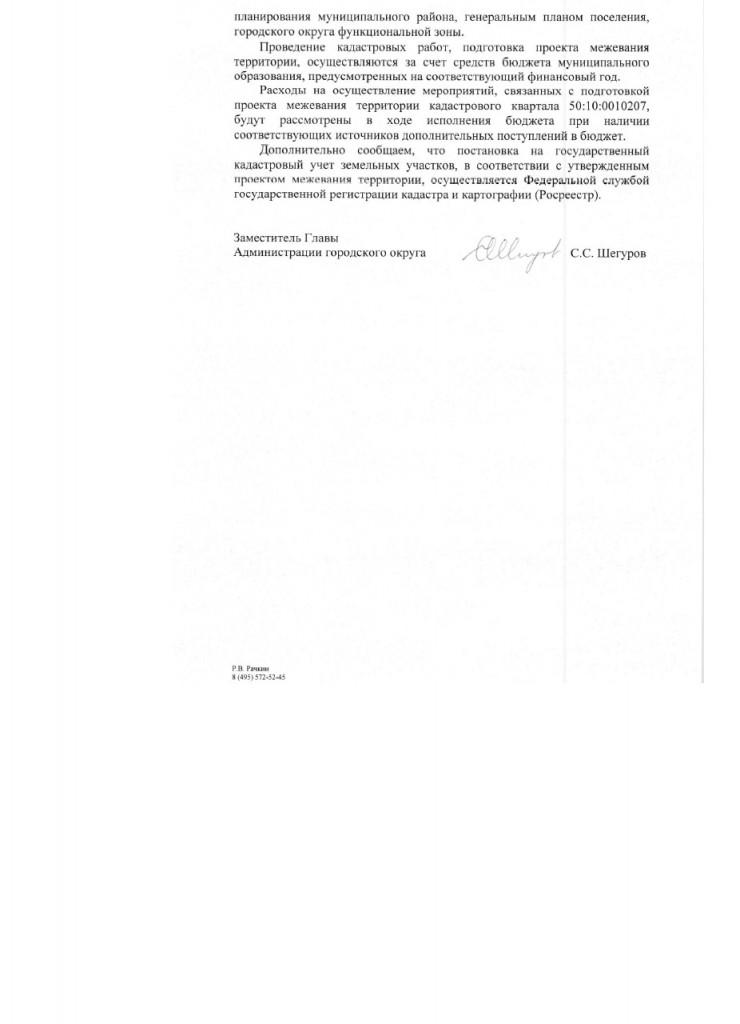АХ _ответ СМКД Ленинградская -11 на обращение по межеванию ЗУ под МКД-1 2019-1