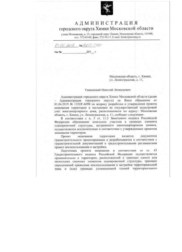 АХ _ответ СМКД Ленинградская -11 на обращение по межеванию ЗУ под МКД-1 2019