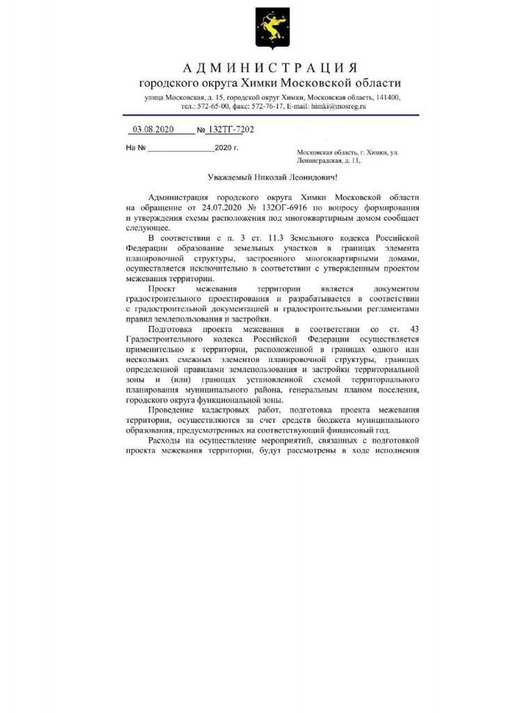 АХ _ответ СМКД Ленинградская -11 на обращение по межеванию ЗУ под МКД-1