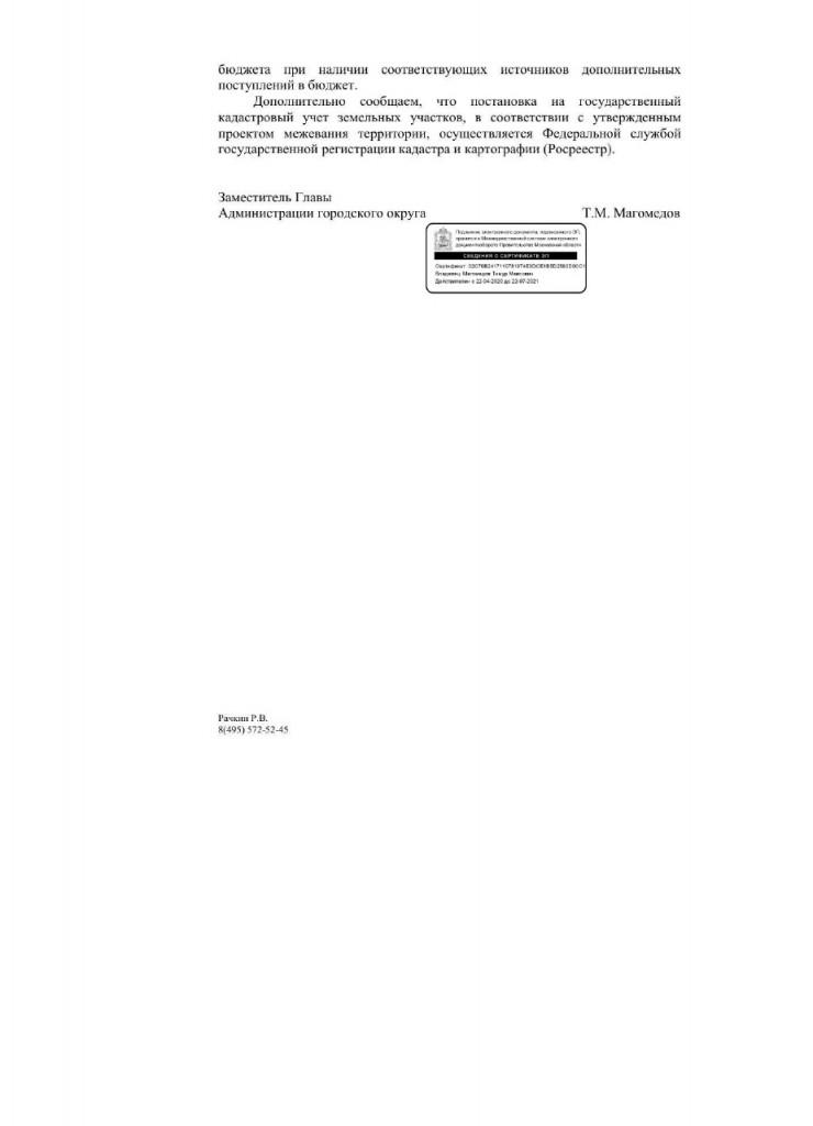 АХ _ответ СМКД Ленинградская -11 на обращение по межеванию ЗУ под МКД-2