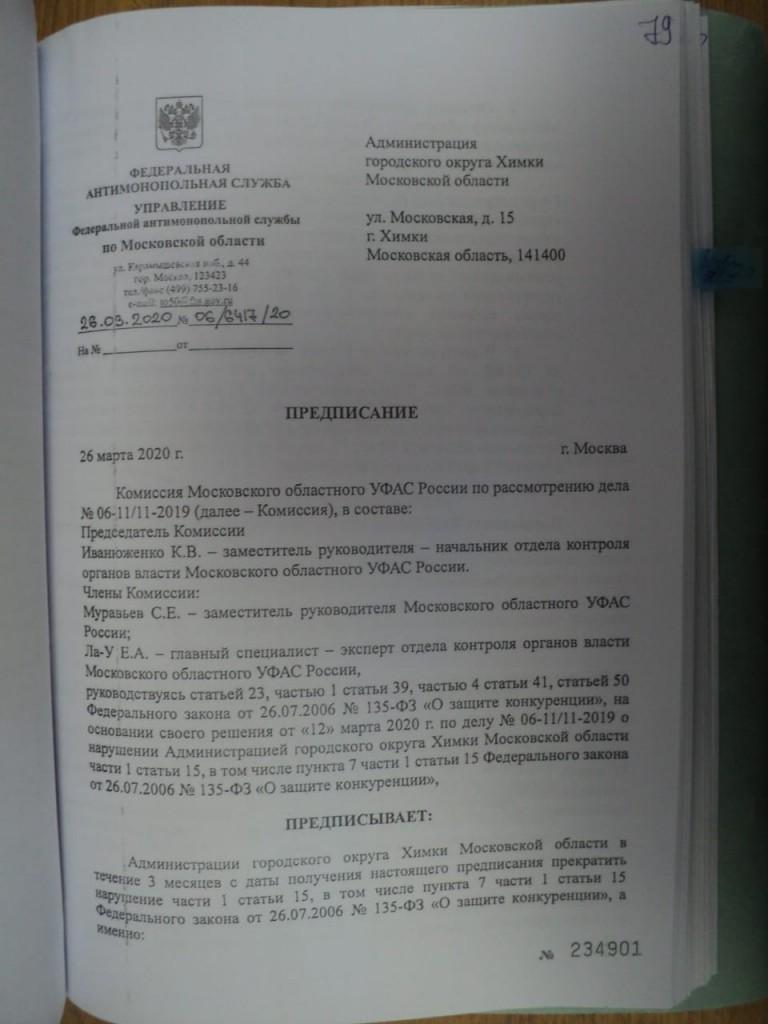 УФАС по МУПу Жилищник_Предписание