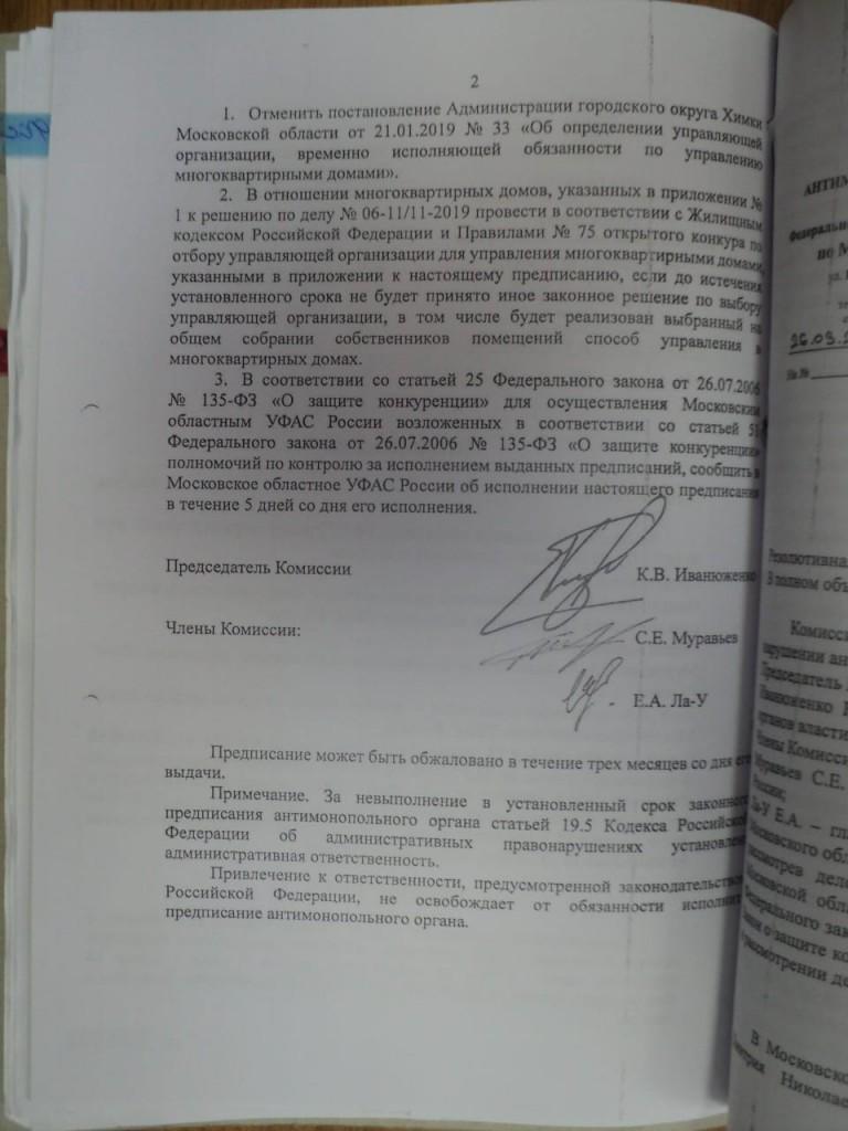 УФАС по МУПу Жилищник_Предписание1