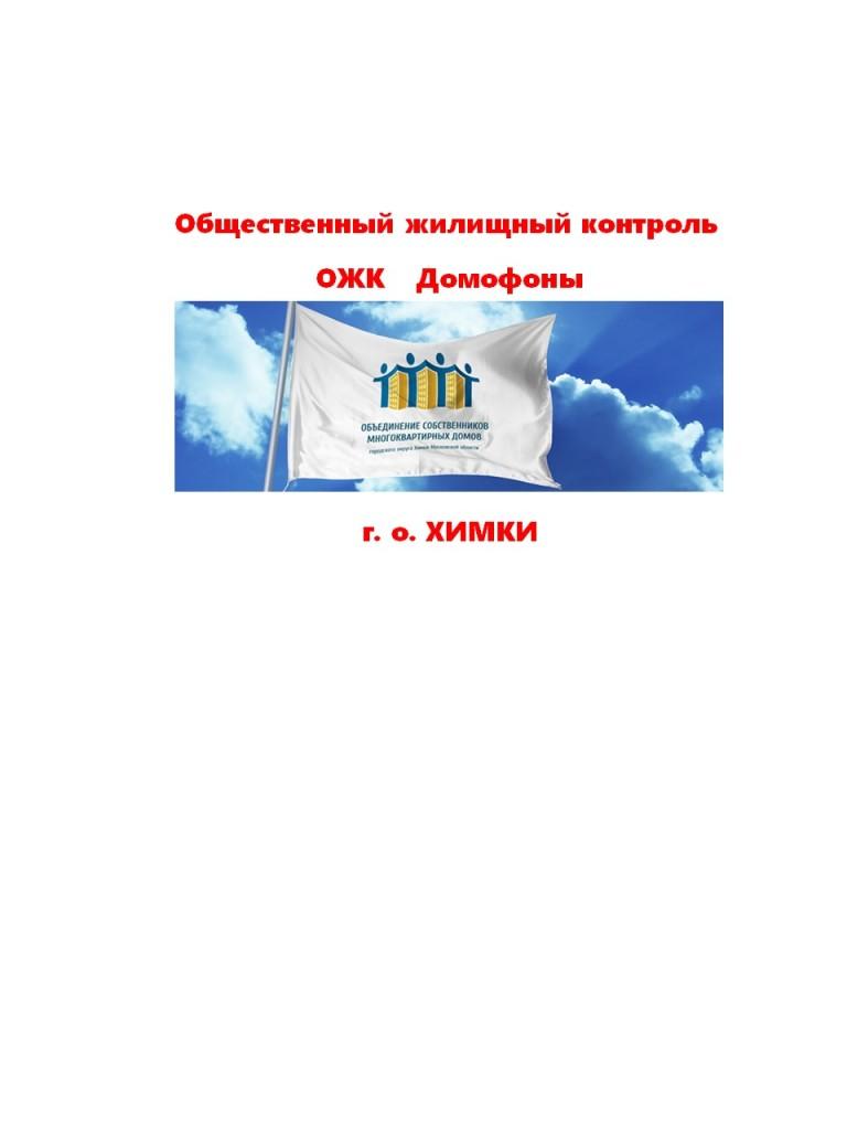 ОЖК МОО ОС домофоны_картинка