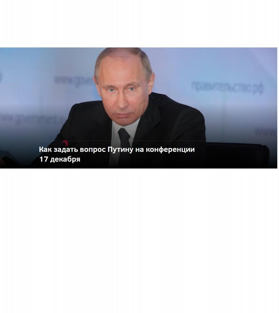 Вопрос Путину 17.12.20jpg